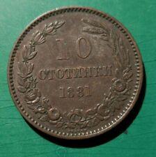 More details for 1881 bulgaria 10 stotinki bronze coin #401