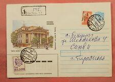 MOLDOVA RUSSIA REGISTERED UPRATED STATIONERY ILLUSTRATED 92977