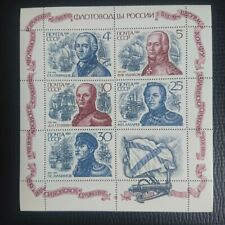1987 USSR Stamp Minisheet - Russian Naval Commanders