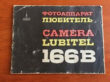 Lubitel 166B MANUAL – original - genuine LOMO - RUSSIAN LANGUAGE VERSION