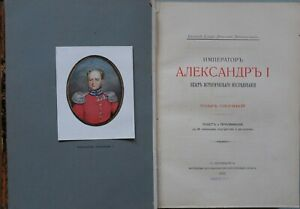 1912 EMPEROR ALEXANDER I ИМПЕРАТОР АЛЕКСАНДР I НИКОЛАЙ МИХАЙЛОВИЧ MIKHAILOVICH