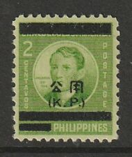 PHILIPPINES USA  JAPAN  1943 44 OCCUPATION  OFFICIAL  2c STAMP  MINT NO GUM