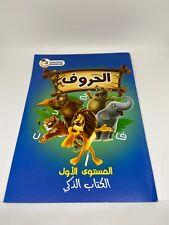 Arabic Writing Alphabet Kids workbook