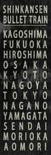 Shinkansen Bullet Train 20cm x 60cm Poster
