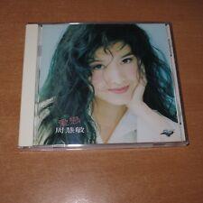 VIVIAN CHOW - 周慧敏 ~ 多一點愛戀 ( 1994 CD ALBUM 12 TRACKS )