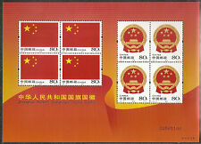 China 2004-23 National Flag & Emblem Mini S/S 國旗國徽