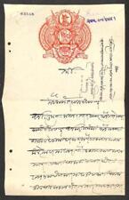 BILL OF EXCHANGE INDIA DEWAS SENIOR BRANCH TUKOJI RAO HOLKAR 22 ANNAS HUNDI 1913