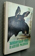 Animals of USSR book for elementary school teachers In Russian 1985