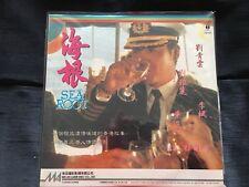 Hong Kong Laserdisc SEA ROOT 海根 / 後現代男女 Sean Lau Ching Wan 1995