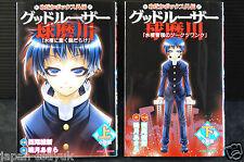 "JAPAN Nisio Isin novel: Medaka Box Gaiden ""Good Loser Kumagawa"" 1+2"