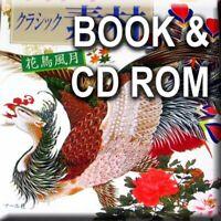 - Japanese Motif Book & CD ROM 01 Classic Tattoo