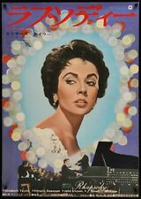 RHAPSODY Japanese B1 movie poster 29x41 ELIZABETH TAYLOR KING VIDOR SUPERB RARE