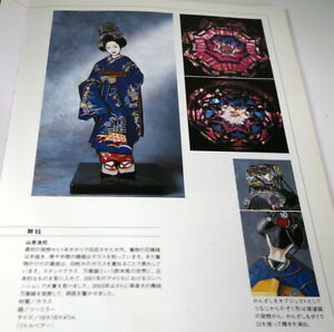 Miracle of the Kaleidoscope book from Japan Japanese (0899)