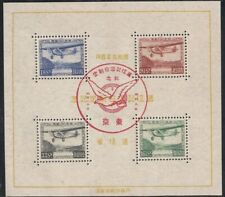 1934 JAPAN Establishment of Communication SS USED Reproduction Stamp sv
