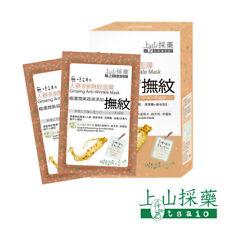 [TSAIO] Ginseng Anti-Wrinkle Facial Mask 10pcs/1box NEW