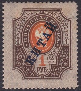 Russia 1907 Post in China Mi 15y MLH OG