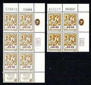 Israel Seven Species 50s error stamps Different color MNH. RRR