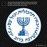 Mossad Sticker Die Cut Vinyl israel israeli intelligence agency spy institute