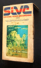 فيلم صفقة مع امرأة , مديحة كامل Arabic PAL Original Lebanese VHS Tape Film