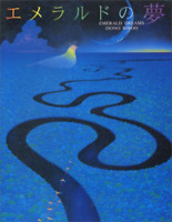 Emerald Dream Hiroo Isono 2nd Edition New English Book Beautiful Pictures