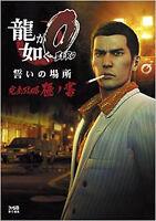 Ryu ga Gotoku GAME GUIDE BOOK  Yakuza  Ryu ga Gotoku  0
