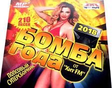 MP3 БОМБА ГОДА 2018  RUSSISCH RUSSISCHE Русский Сборник 210 Песен Натали CD