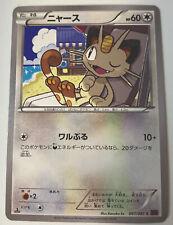 Pokémon Card XY7 Meowth 061/081 [C]