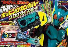 Hopping kangaroo Progrise Key TV-kun Magazine Limited Kamen Rider Zero-One