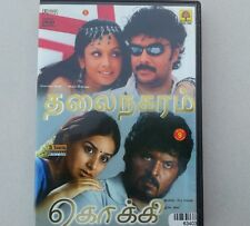 THALAINAGARAM / KOKKI  2X TAMIL MOVIES IN 1XDVD USED VERY GOOD WORKING CONDITION