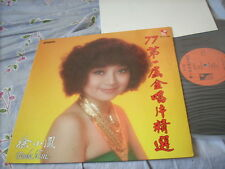 a941981 Paula Tsui 徐小鳳 LP 1977 Gold Disc Special Best  Poster