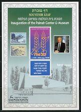 ISRAEL SOUVENIR LEAF CARMEL#325 PALMACH MUSEUM MINT RARE