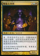 海温古巫妖/havengul mente | nm | Dark Ascension | chn | Magic mtg