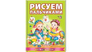 Children's Russian Books for Kids Рисуем пальчиками