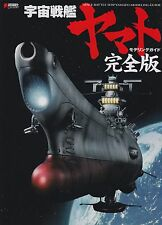 Space Battleship Yamato Modeling Guide Book Perfect Edition