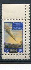 RUSSIA YR 1957,SC 1995,MI 2024A,MNH,SIHOTE-ALINJ METEOR,MARGIN