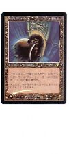 MTG JAPANESE FOIL 7TH EDITION TAINTED AETHER NM/M
