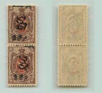 Armenia 🇦🇲 1919 SC 152B MNH vertical pair . e7802