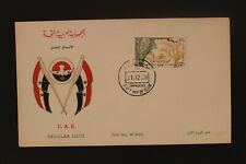 UNITED ARAB REPUBLIC 1959 FDC the day of the tree