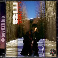 CD 1996 Dave Wang Jie 王傑 手足情深  #4059