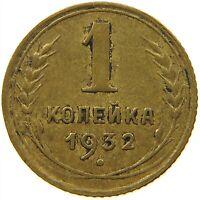 RUSSIA 1 KOPEK 1932 #s29 013