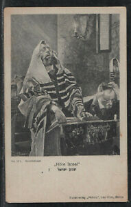 """Hore Israel"" - Jewish Judaica Synagogue postcard ""Phonix"" No. 111"