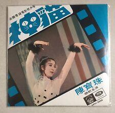"Chinese Hong Kong Movie OST Connie Chan Lui Kei 電影 神貓 原聲帶 陳寶珠 呂奇 EMI 7""百代黑膠唱片"
