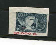 RUSSIA YR 1922,SC 200,MI 175B,MNH,SHIFTED RED OVEPRINT 10000 RUB ON 40 RUBLES