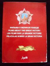 Фильмы о Великой Победе; Great Victory WWII Movies/ Films Catalog SOVIET RUSSIAN