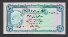 Yemen Arab Republic 10 Rials 1973  UNC  P. 13,   Banknote, Uncirculated