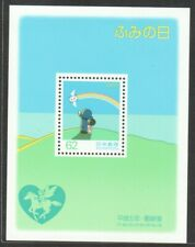 JAPAN 1993 LETTER WRITING DAY SOUVENIR SHEET OF 1 STAMP SC#2205a MINT MNH UNUSED