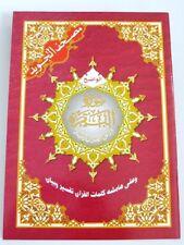 Surah al-Baqarah with Tajweed Othmani Script (Arabic only)