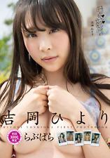 Pin-up Book, Hiyori Yoshioka, Love Para, From Japan