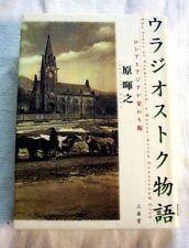 The Story of Vladivostok a Russo - Asian Crossroad City by TERUYUKI HARA