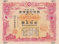 B2504, War Saving Bond of Japan, 15 Yen, 1943 WWII